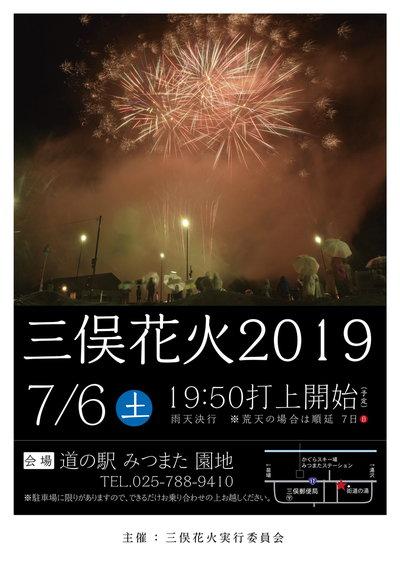 三俣花火2019開催します!