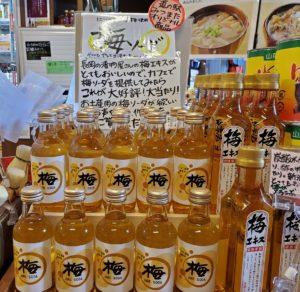 道の駅みつまたオリジナル 新商品「梅ソーダ」