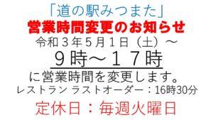 5月1日(土)~営業時間変更のお知らせ