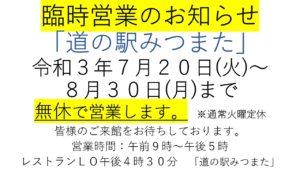 令和3年7月20日~8月30日 無休営業のお知らせ
